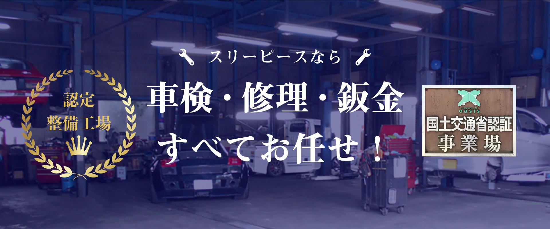 車検・修理・鈑金全てお任せ!